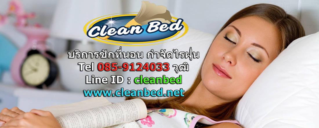 บริการซักที่นอน ทำความสะอาดที่นอน